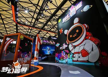 2020 Chinajoy-梦幻暑假小米主题区