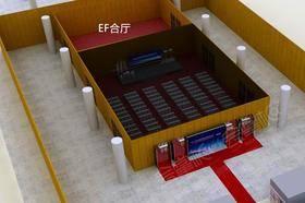 会议EF合厅