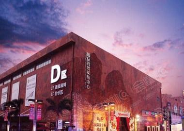 广州国际时尚发布中心