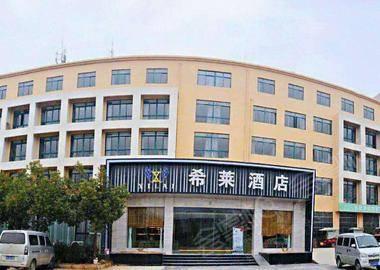 合肥希莱酒店(原安园商务酒店)