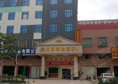 惠州茂鼎精选酒店