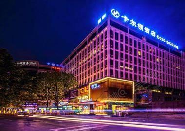 广州卡尔顿酒店