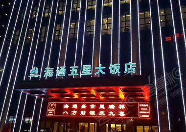 乌鲁木齐海通五星大饭店(原五星大厦)