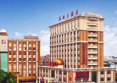 广州海珊大酒店