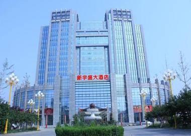 天津新宇盛大酒店