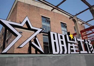 北京明星工场