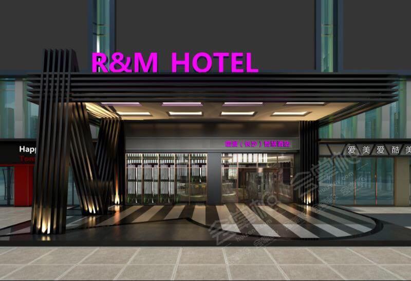 长沙瑞漫国际酒店