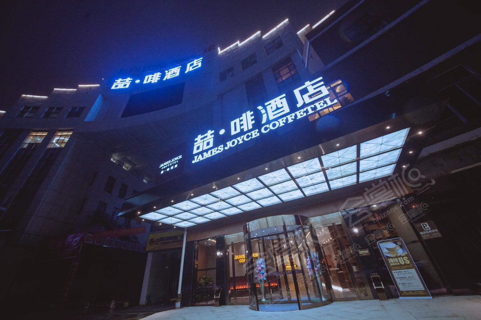 喆啡酒店(长沙万家丽路高桥店)
