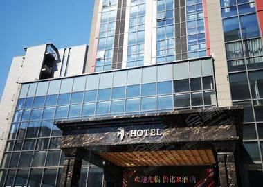 青岛鲁诺R酒店