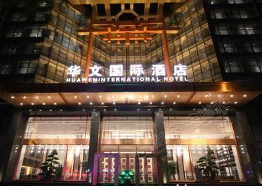 石家庄华文国际酒店