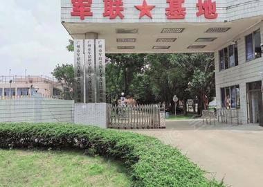 广州军联教育培训基地