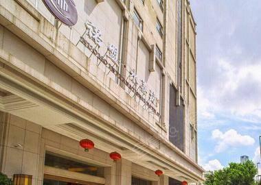 诺盟酒店(广州东川路省医店)