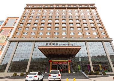 榆中家盛酒店