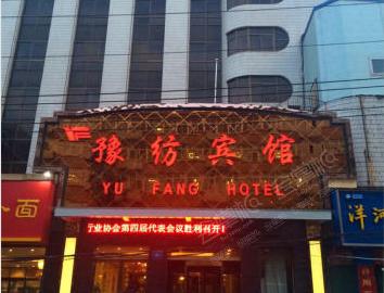仟那云漫酒店(原河南豫纺宾馆)