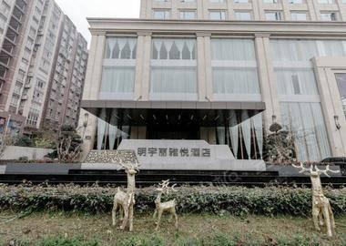 新津明宇丽雅悦酒店
