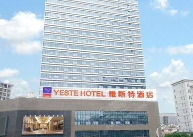 雅斯特酒店(龙海旗舰店)
