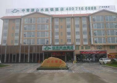 中青旅山水时尚酒店(广州石滩店)