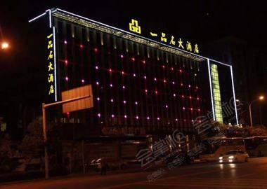 武汉一品名大酒店
