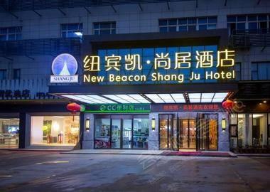 纽宾凯·尚居酒店(武汉光谷火车站店)