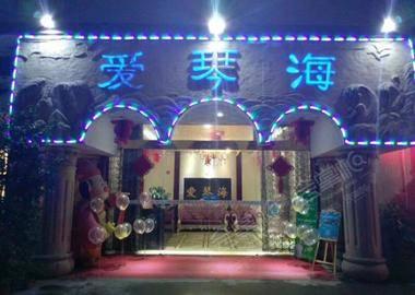 广州爱琴海国际商务酒店