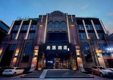 元居·那山酒店(郑州瑞达路店)