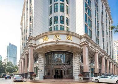 广州市海欣阁酒店