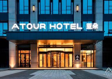 长沙医学院亚朵酒店