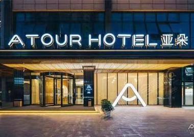 亚朵酒店(南京迈皋桥地铁站店)