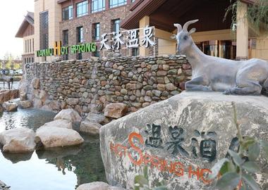宁夏瑞信(天沐) 温泉度假小镇