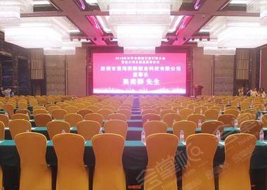 凤凰会议B厅