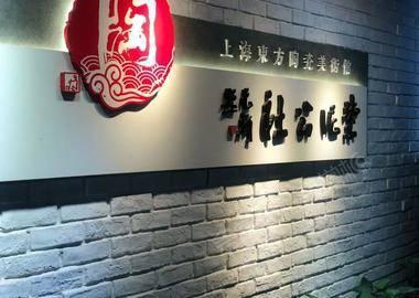 上海东方陶瓷美术馆