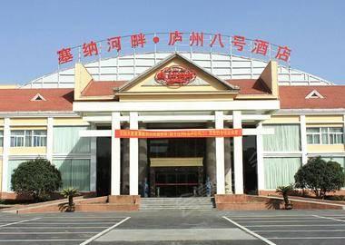 合肥塞纳河畔·庐州八号酒店(合肥南站店)