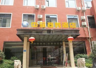 郑州中菲商务酒店(二七店)