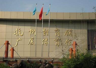 杭州体育馆(广夏体育馆)