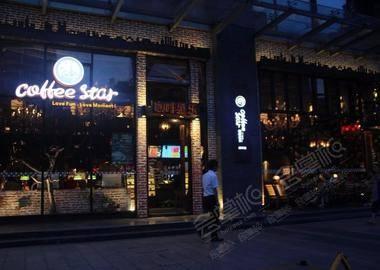 杭州咖啡星乐