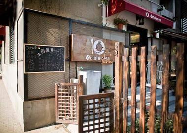 October十月餐厅