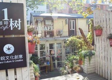 杭州一树咖啡