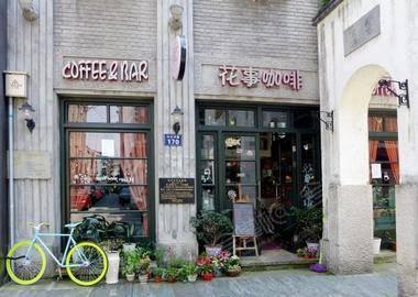 杭州花事咖啡