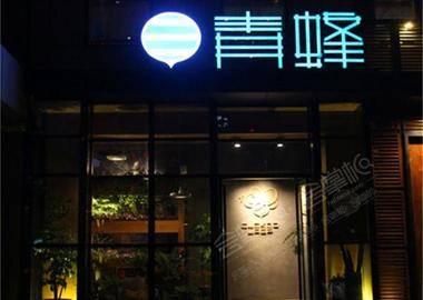 杭州青蜂咖啡馆 CUCKOO WASP