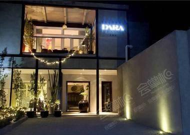 私享家DARA Life Lounge