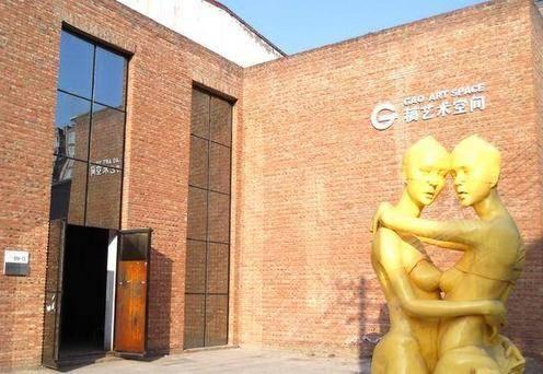 北京大稿国际艺术区