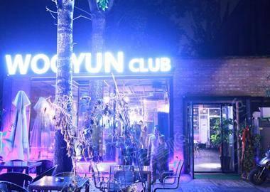 Wooyun Club