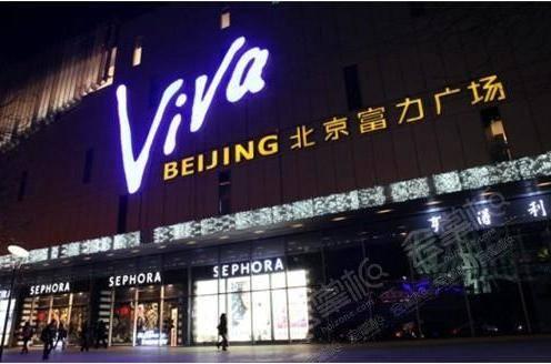 北京富力广场