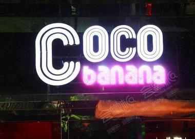 Coco Banana