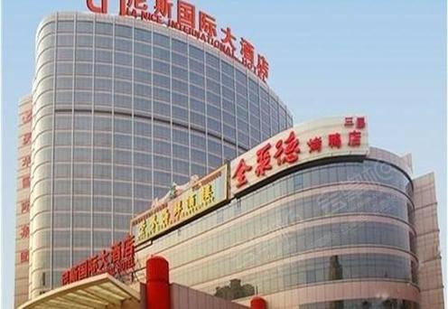 北京尼斯国际大酒店