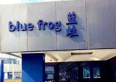 Blue Frog蓝蛙(三里屯店)