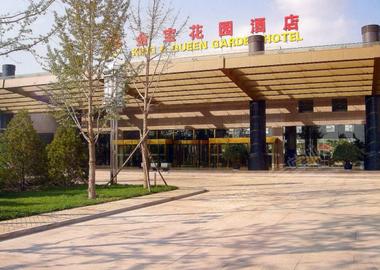 北京金宝花园酒店