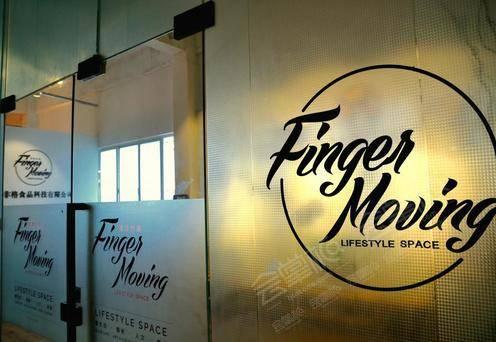 Finger Moving创意空间