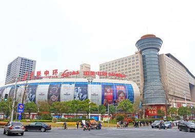 上海百联中环购物广场