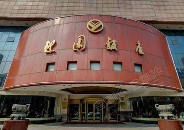 上海迎园饭店